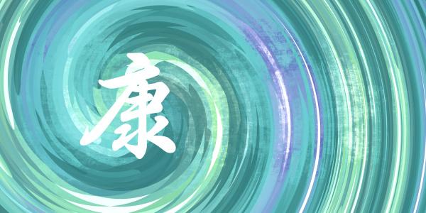 gesundheit chinesisches symbol