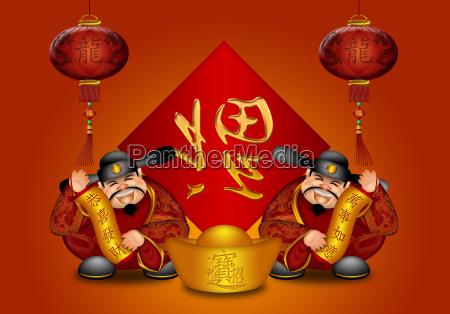 pair chinese money god banner wishing
