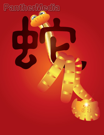 chinese year of the snake calligraphy