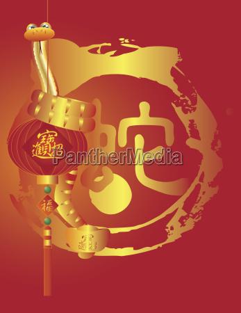 snake on chinese new year lantern