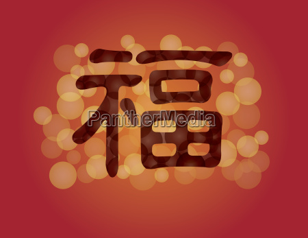 chinese good fortune text illustration