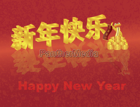 chinese new year 3d text and