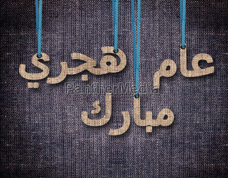 islamisches neujahr grusskarte
