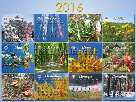 kalender fuer 2016 in russisch mit