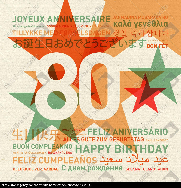 80 Geburtstag Alles Gute Zum Geburtstag Karte Aus Der