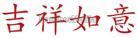 chinesisches schriftzeichen fuer viel glueck