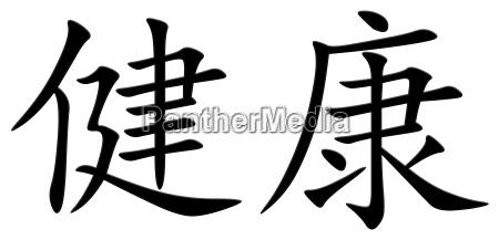 chinesisches schriftzeichen fuer gesundheit