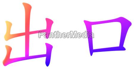 chinesisches schriftzeichen fuer ausfahrt ausgang