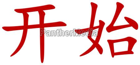 chinesisches schriftzeichen fuer anfangen