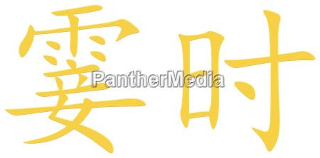 chinesisches schriftzeichen fuer augenblick