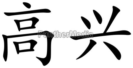 chinesisches schriftzeichen fuer erfreut