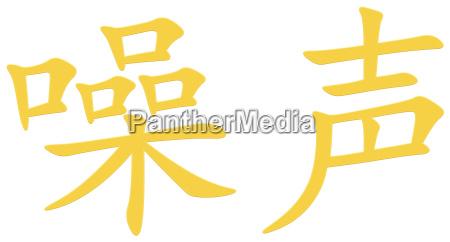 chinesisches schriftzeichen fuer geraeusch