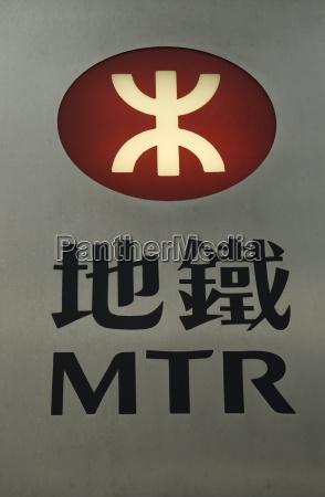 mtr sign hong kongs mass transit