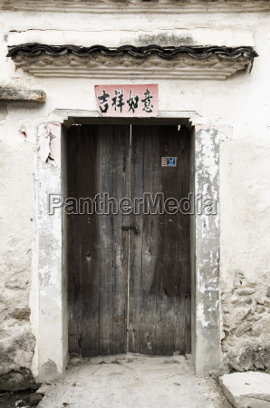 door and chinese characters hong cun