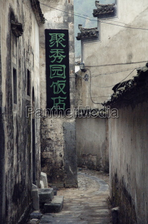 back street and chinese sign xi