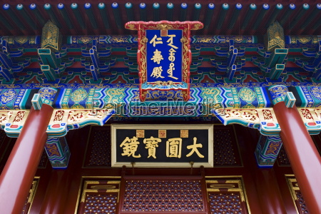 hall of benevolence and longevity in