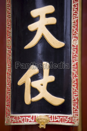 ancient chinese characters on column of