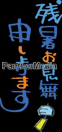 pinselstrich der sommer grussworteUEbersetzung der japanischen