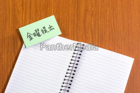 studieren studium buero notiz notieren anmerkung