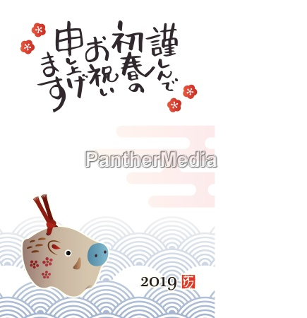 new year card with chinese zodiac