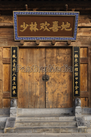 old wooden doors at shaoiln temple