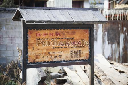 el signo chino fomenta el cuidado