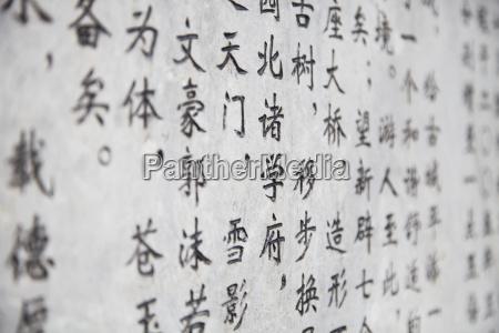 steinplatte mit chinesischer schriftzeichenaufschrift lijiang provinz
