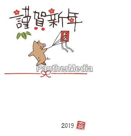 neujahrsgruss mit einem wildschwein fliegen einen