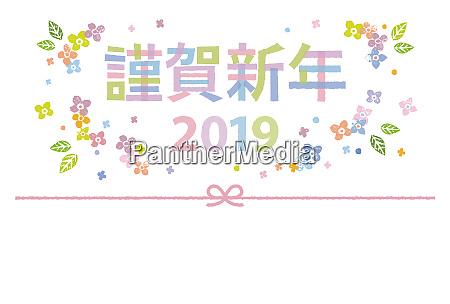 neujahrs grusskarte mit blumenschmuck