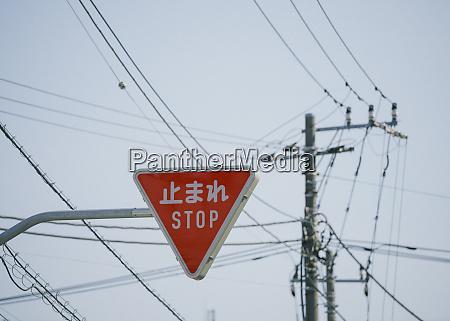 stop sign tokyo japan