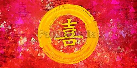 glueck in der chinesischen kalligraphie